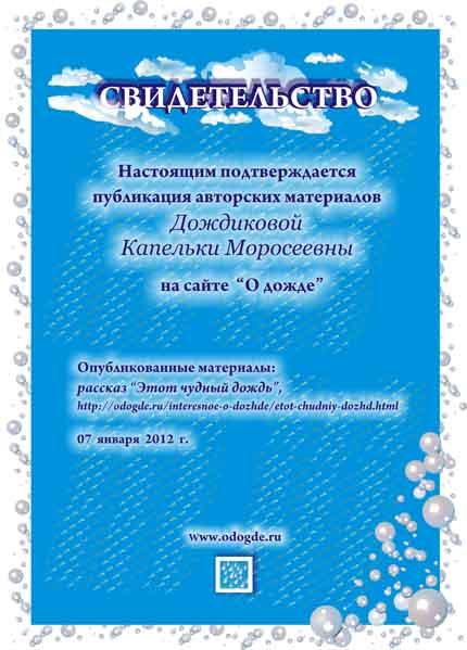 Свидетельство о публикации на сайте о дожде