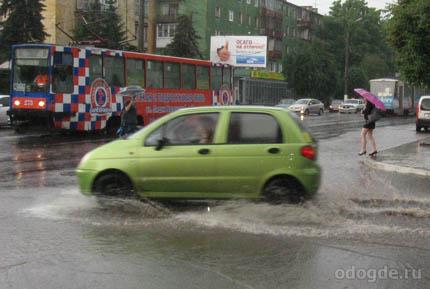 весёлый дождь