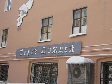 Театр Дождей в Санкт-Петербурге